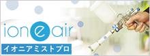 ion-e-airイオニアミストプロ